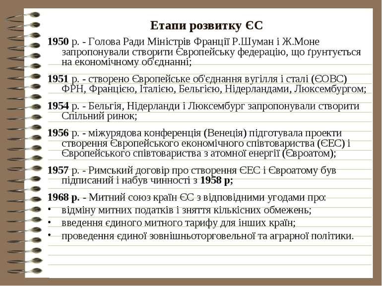 Етапи розвитку ЄС1950 р. - Голова Ради Міністрів Франції Р.Шуман і Ж.Моне зап...