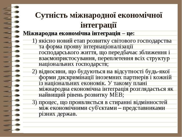 Сутність міжнародної економічної інтеграціїМіжнародна економічна інтеграція –...