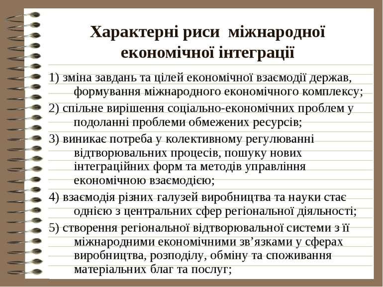 Характерні риси міжнародної економічної інтеграції1) зміна завдань та цілей е...