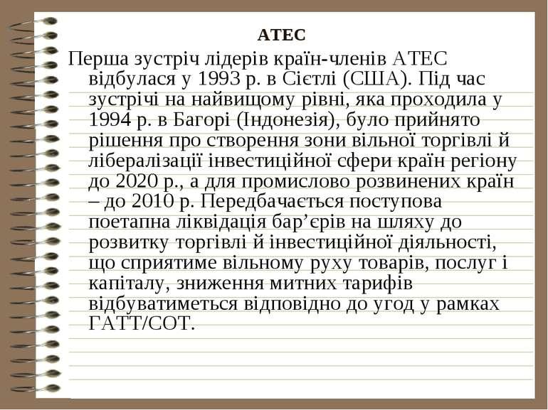 АТЕС Перша зустріч лідерів країн-членів АТЕС відбулася у 1993 р. в Сієтлі (СШ...