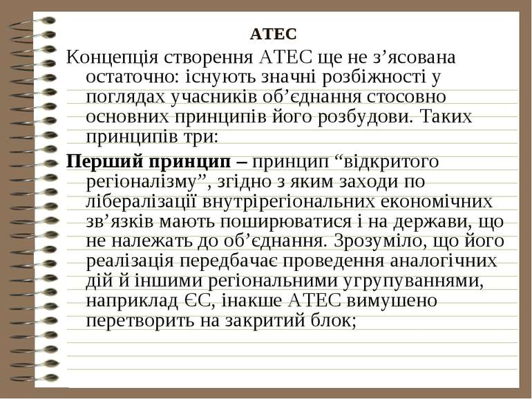 АТЕС Концепція створення АТЕС ще не з'ясована остаточно: існують значні розбі...