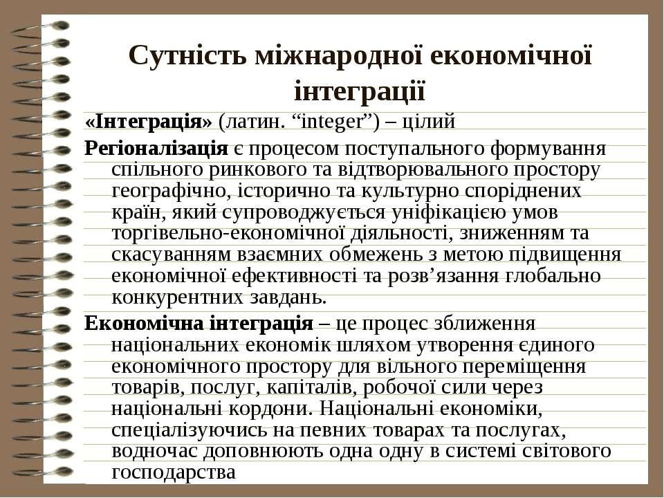 """Сутність міжнародної економічної інтеграції«Інтеграція» (латин. """"integer"""") – ..."""