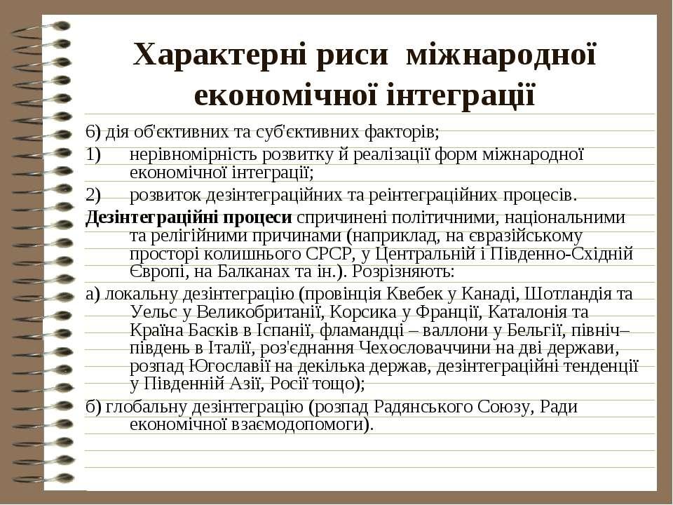 Характерні риси міжнародної економічної інтеграції6) дія об'єктивних та суб'є...