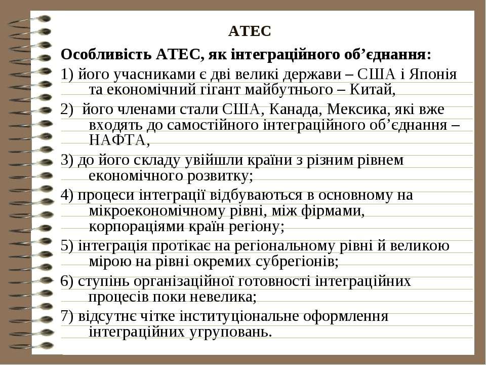 АТЕС Особливість АТЕС, як інтеграційного об'єднання:1) його учасниками є дві ...
