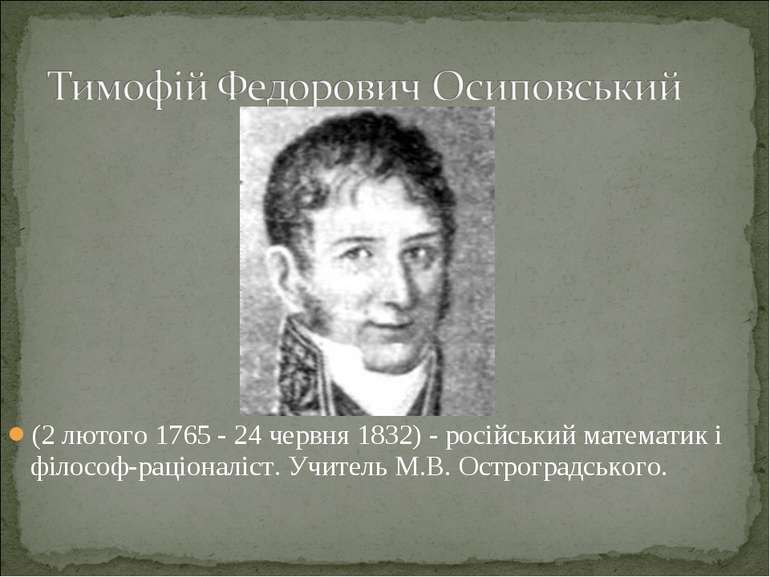 (2 лютого 1765 - 24 червня 1832) - російський математик і філософ-раціоналіст...