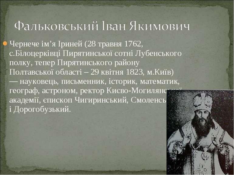 Чернече ім'я Іриней (28 травня 1762, с.Білоцерківці Пирятинської сотні Лубенс...
