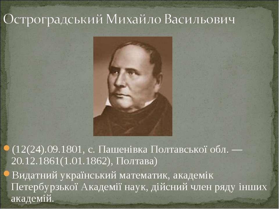 (12(24).09.1801, с. Пашенівка Полтавської обл. — 20.12.1861(1.01.1862), Полта...