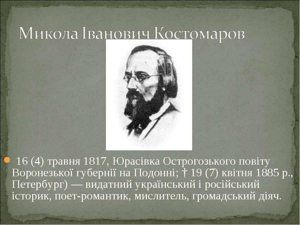 16 (4) травня 1817, Юрасівка Острогозького повіту Воронезької губернії на Под...