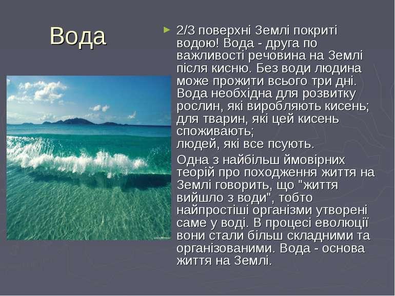 Вода 2/3 поверхні Землі покриті водою! Вода - друга по важливості речовина на...