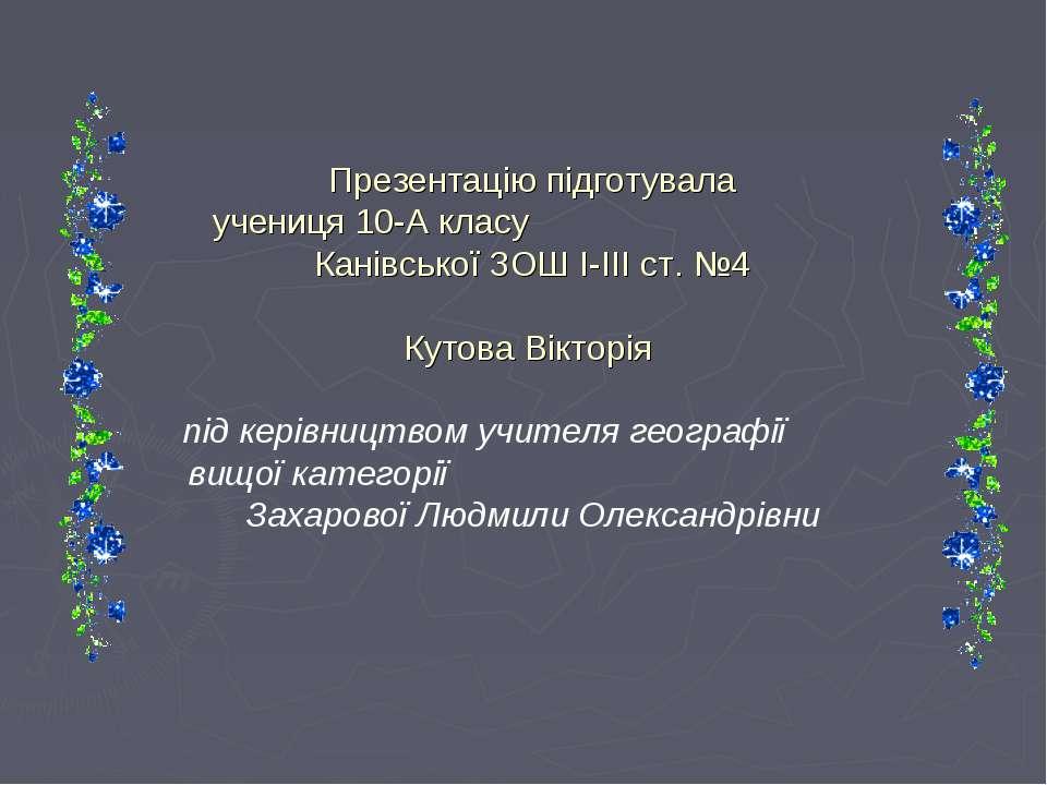 Презентацію підготувала учениця 10-А класу Канівської ЗОШ I-III ст. №4 Кутова...