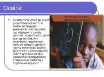 Освіта Освіта готує дітей до участі у суспільному житті, а також до трудової ...