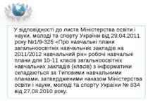 У відповідності до листа Міністерства освіти і науки, молоді та спорту Україн...
