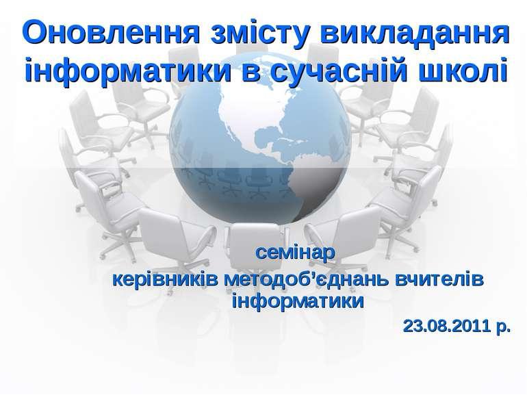 Оновлення змісту викладання інформатики в сучасній школі семінар керівників м...