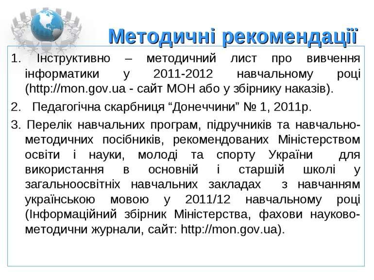 Методичні рекомендації 1. Інструктивно – методичний лист про вивчення інформа...