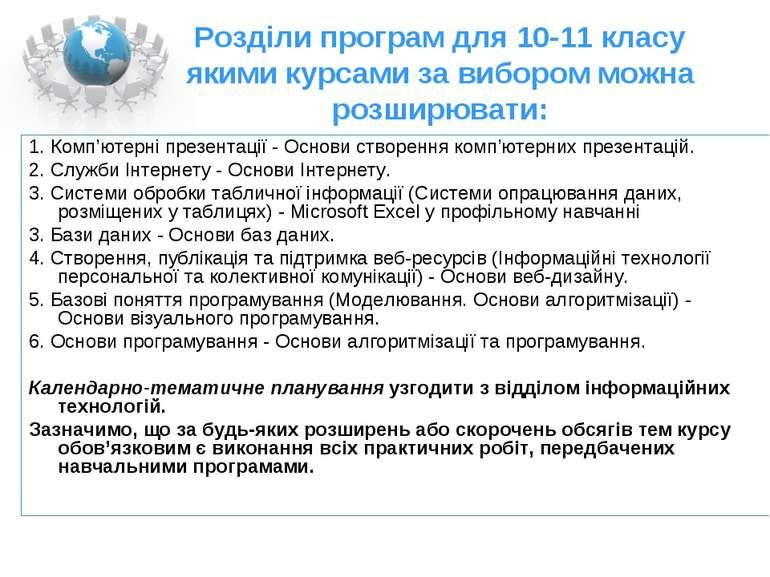 Розділи програм для 10-11 класу якими курсами за вибором можна розширювати: 1...