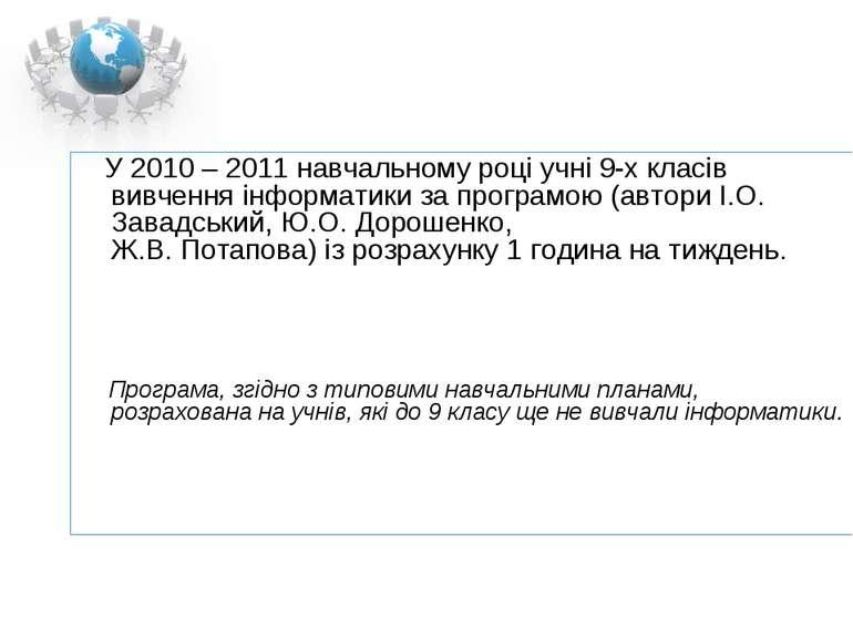 У 2010 – 2011 навчальному році учні 9-х класів вивчення інформатики за програ...