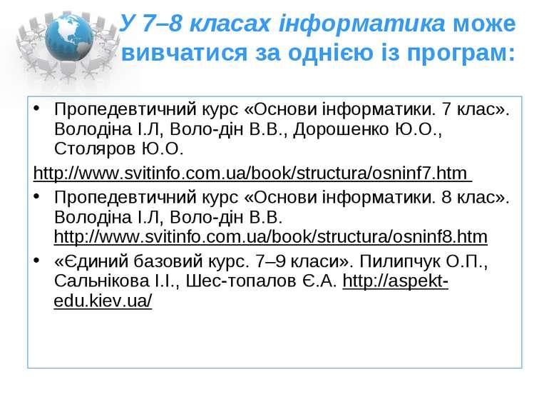 У 7–8 класах інформатика може вивчатися за однією із програм: Пропедевтичний ...