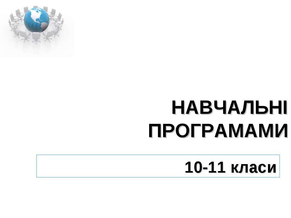 НАВЧАЛЬНІ ПРОГРАМАМИ 10-11 класи