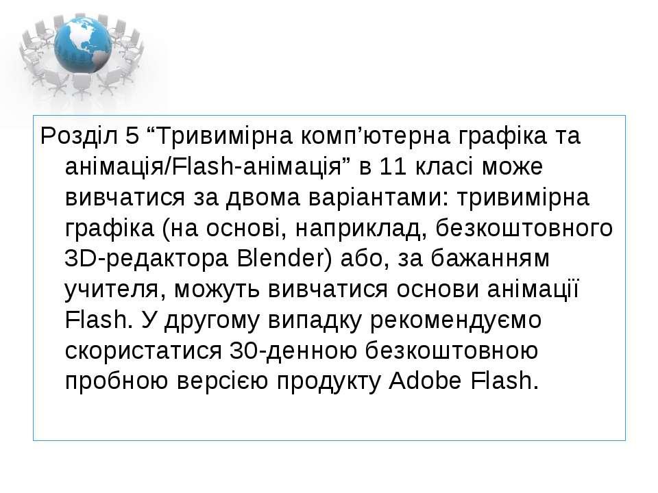 """Розділ 5 """"Тривимірна комп'ютерна графіка та анімація/Flash-анімація"""" в 11 кла..."""