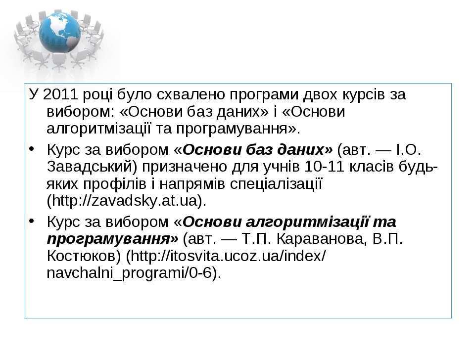 У 2011 році було схвалено програми двох курсів за вибором: «Основи баз даних»...
