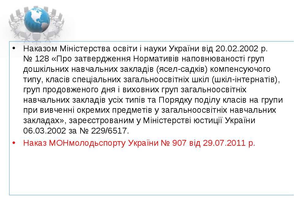 Наказом Міністерства освіти і науки України від 20.02.2002 р. №128 «Про затв...