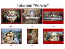 """Гобелен """"Релігія"""" 07 08 06A 10 015 09"""