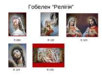"""Гобелен """"Релігія"""" R 102 R 103 R 080 R 235 R 104"""