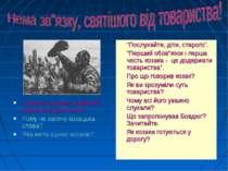З якими птахами порівнює автор козаків? Чому? Чому не загине козацька слава? ...