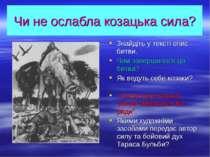 Чи не ослабла козацька сила? Знайдіть у тексті опис битви. Чим завершилася ця...
