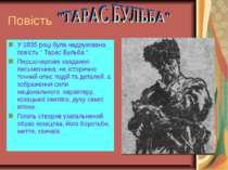 """Повість У 1835 році була надрукована повість """" Тарас Бульба """". Першочергове з..."""