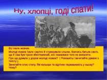 Всі їхали мовчки. Молоді козаки їхали смутно й стримували сльози, боячись бат...