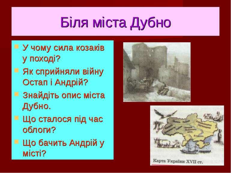 Біля міста Дубно У чому сила козаків у поході? Як сприйняли війну Остап і Анд...