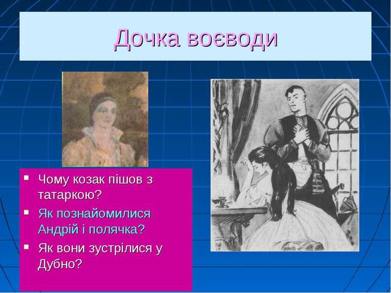 Дочка воєводи Чому козак пішов з татаркою? Як познайомилися Андрій і полячка?...