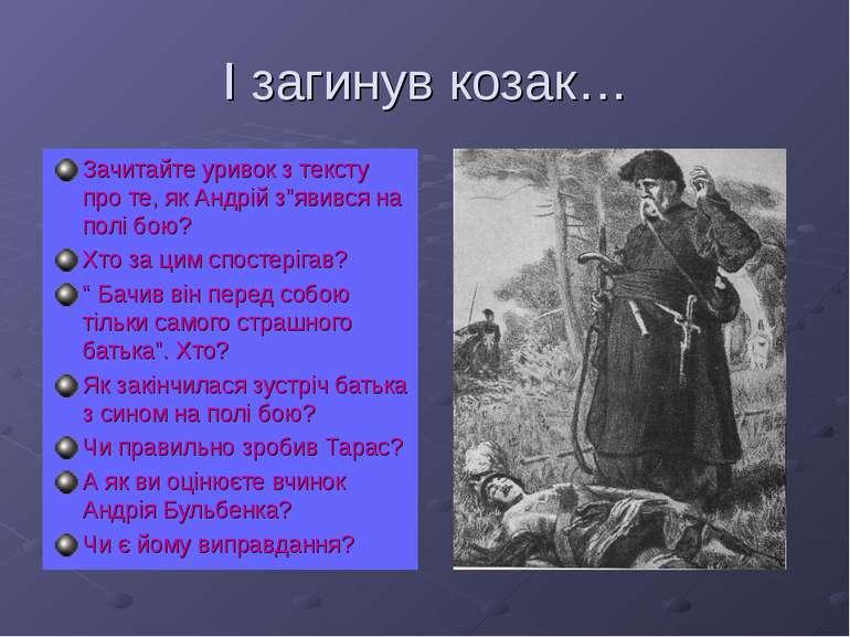 """І загинув козак… Зачитайте уривок з тексту про те, як Андрій з""""явився на полі..."""