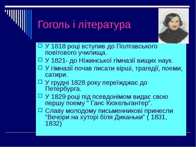 Гоголь і література У 1818 році вступив до Полтавського повітового училища. У...