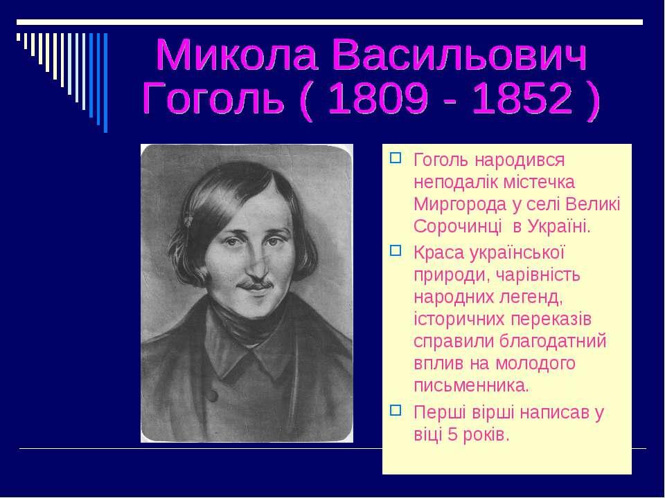 Гоголь народився неподалік містечка Миргорода у селі Великі Сорочинці в Украї...