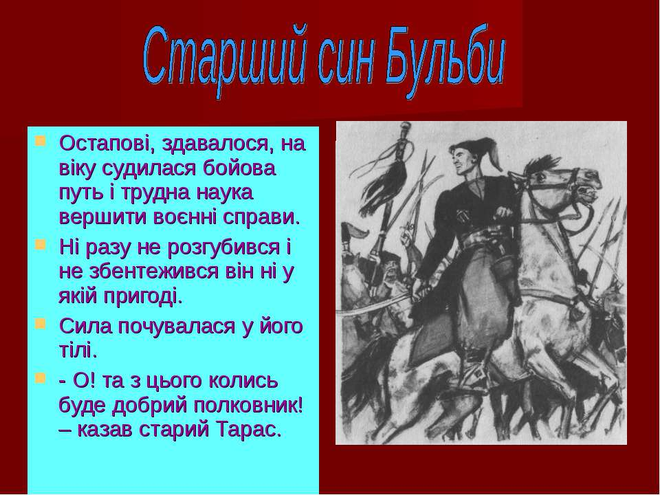 Остапові, здавалося, на віку судилася бойова путь і трудна наука вершити воєн...