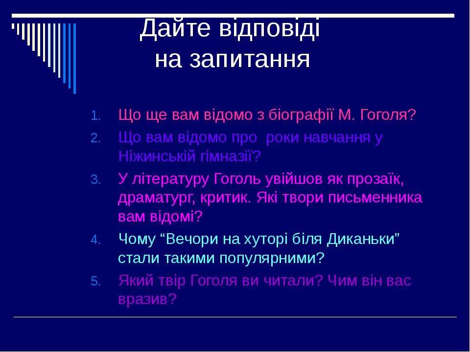 Дайте відповіді на запитання Що ще вам відомо з біографії М. Гоголя? Що вам в...