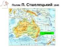 Поляк П. Стшелецький 1840 г. Косцюшко