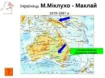 Українець М.Міклухо - Маклай 1878-1887 р Створив Морську біологічну станцію