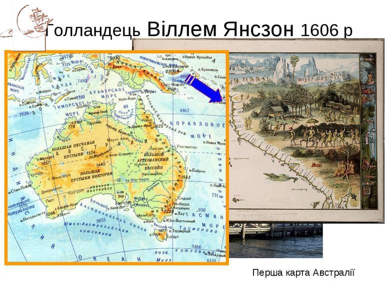 Голландець Віллем Янсзон 1606 р  Перша карта Австралії