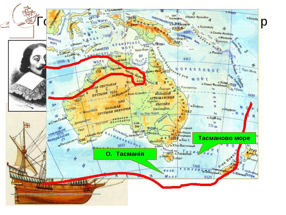 Голландець Абель Тасман 1642 р О. Тасманія Тасманово море