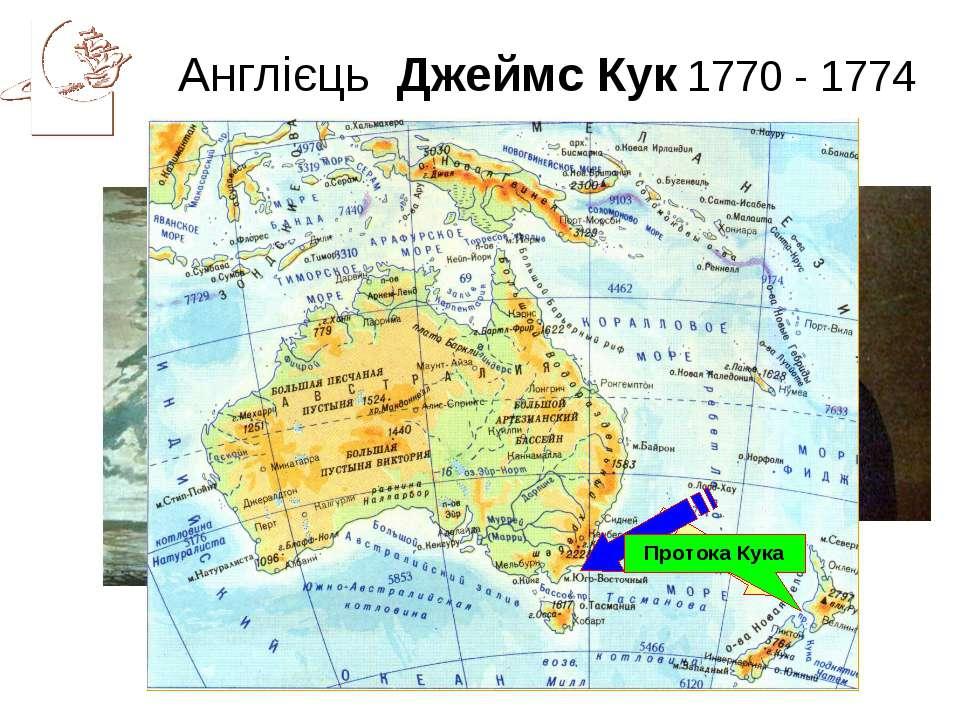 Англієць Джеймс Кук 1770 - 1774 Протока Кука