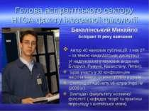 Голова аспірантського сектору НТСА фак-ту іноземної філології Бакалінський Ми...