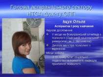 Голова аспірантського сектору НТСА фак-ту СПП Іщук Ольга Аспірантка І року на...