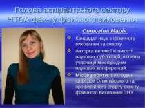 Голова аспірантського сектору НТСА фак-ту фізичного виховання Синюгiна Марiя ...