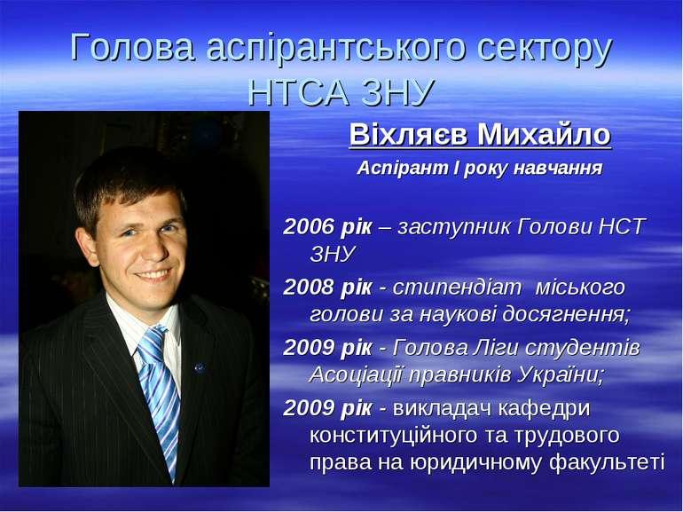 Голова аспірантського сектору НТСА ЗНУ Віхляєв Михайло Аспірант І року навчан...