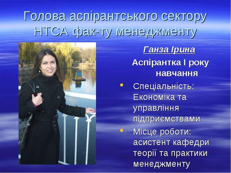 Голова аспірантського сектору НТСА фак-ту менеджменту Ганза Ірина Аспірантка ...