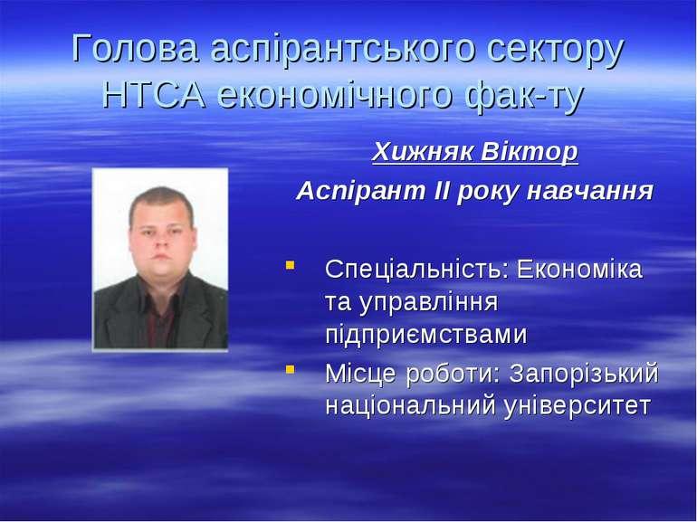 Голова аспірантського сектору НТСА економічного фак-ту Хижняк Віктор Аспірант...