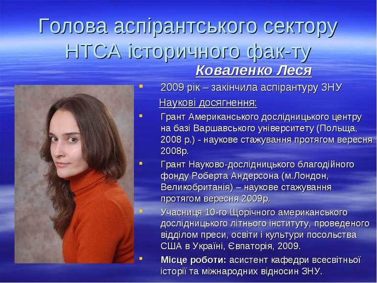 Голова аспірантського сектору НТСА історичного фак-ту Коваленко Леся 2009 рік...